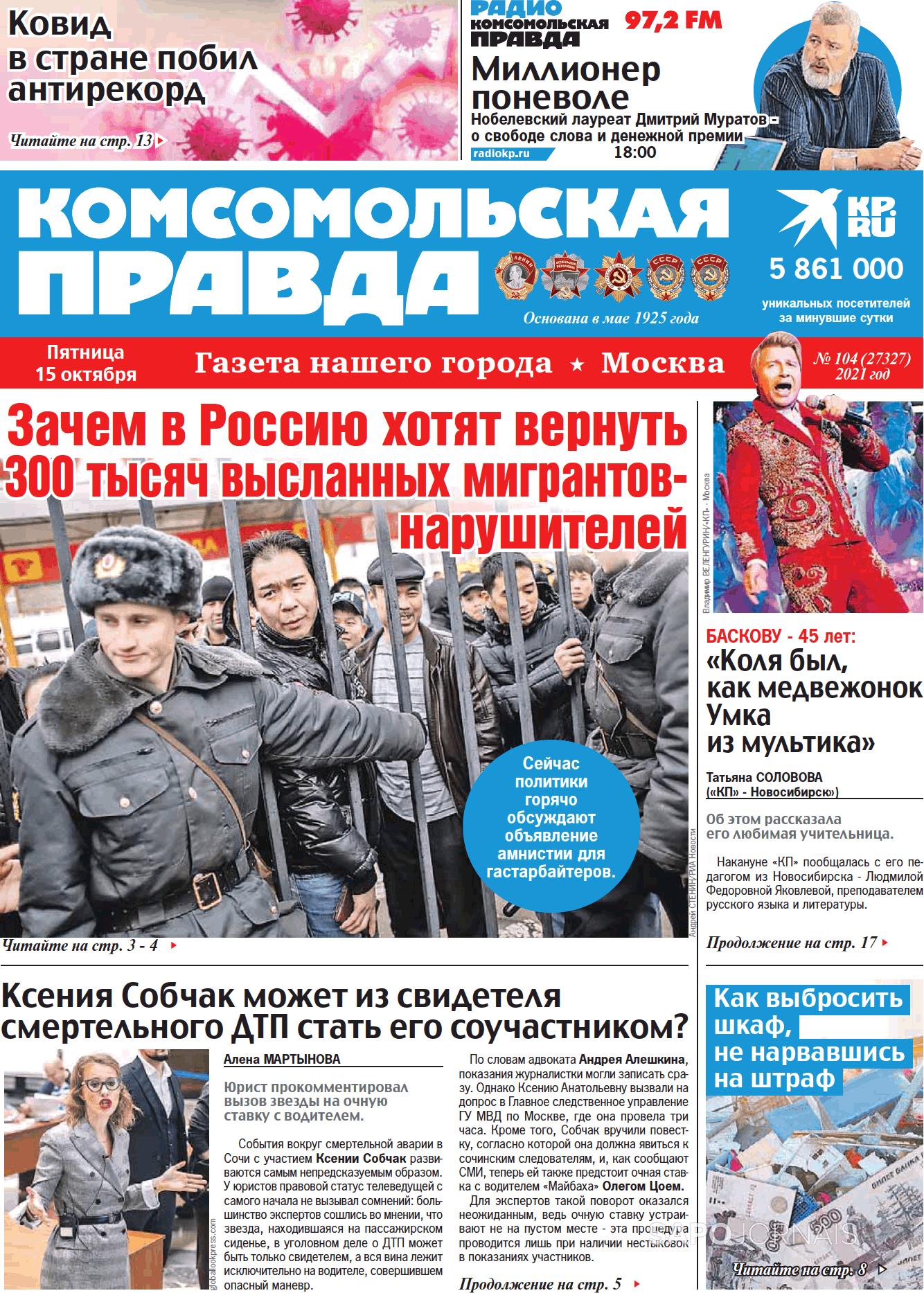 Komsomolskaya Pravda v Ukraine