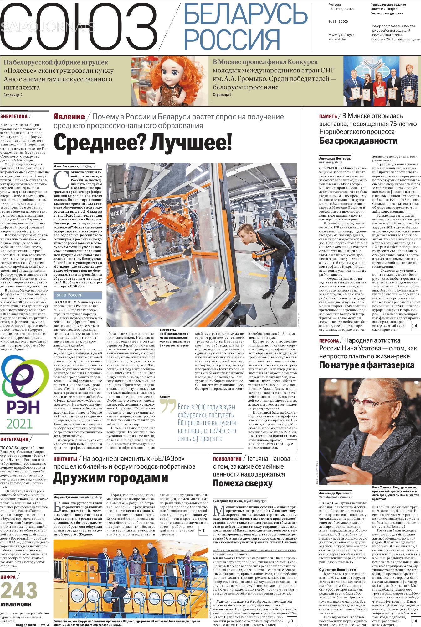 Soyuz Belarus-Rossiya